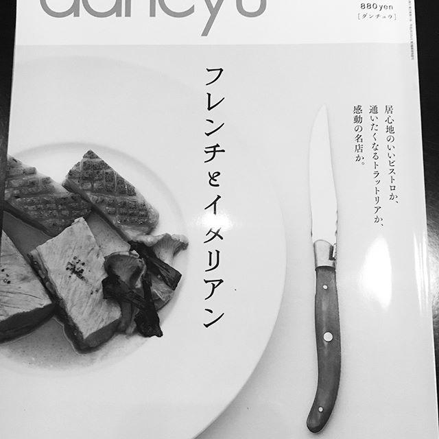 dancyu 11月号に載せて頂きました。ありがとうございます! #ebisu #hiroo #restaurant #french #dancyu #恵比寿#広尾#フレンチ